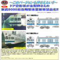 東武鉄道8000系(81114編成6両/8579編成2両)各セット