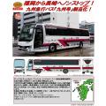 ザ・バスコレクション九州急行バス「九州号」