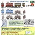 鉄コレナローゲージ80 猫猫屋線直通用路面電気機関車+客車/貨車 セット各種
