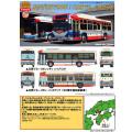 ザ・バスコレクション 芸陽バス 設立90周年記念 2台セット