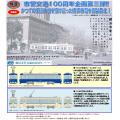 鉄コレ 横浜市電1150形 1151号車(ツートンカラー)A/1156号車(青帯)B