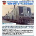 鉄コレ 横浜市営地下鉄1000形(非冷房車)3両セット