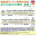鉄コレ JR123系5040番代 2両セットA