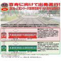 阪堺電車モ161形 162号車(筑鉄赤電カラー)/166号車(ビークル・スター)