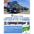 ザ・バスコレクション 神姫バス Port Loop 連節バス