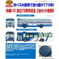 TOMYTEC ザ・バスコレクション 沖縄バス創立70周年 2台セット