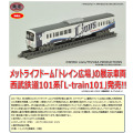 鉄コレ 西武鉄道101系展示車両 L-train101