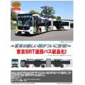 ザ・バスコレクション 京成バス東京BRT連節バス