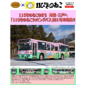 ザ・バスコレクション 南部バス 11ぴきのねこラッピングバス新1号車