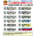 ザ・バスコレクション 横浜市営100周年スペシャル