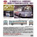 鉄コレ 関電トンネルトロリーバス 300型前期型(301号車)