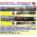 鉄コレ 西日本鉄道8000形/3000形 柳川観光列車「水都」6両セット