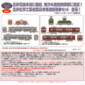 ノスタルジック鉄道コレクション 富井化学工業従業員専用通勤列車 3両セットA/B