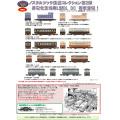 ノスタルジック鉄道コレクション 第2弾 1BOX(10両入)/専用ケース