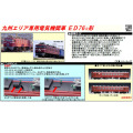 (HO)ED76-0(後期型/後期型・JR九州仕様)