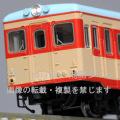 南海キハ5501
