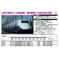 E2系1000番台東北新幹線「やまびこ」