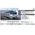 キハ181系(JR四国色)