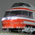 小田急ロマンスカー7000形LSE(復活旧塗装・ブランドマーク付)