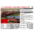 EF81 133(北斗星)/EF81 600(JR貨物更新車)