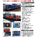 (HO)DD51 1000番台