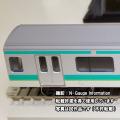 サハE231-0(常磐・成田線)