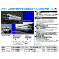 キハ58系(よしの川・JR四国色)2両/(JR四国色)2両/【限定】(土佐・JR四国色)3両セット