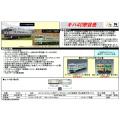 キハ40 700番代・1700番代(JR北海道色・宗谷線急行色)2両セット