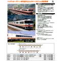 キハ183系500番台「おおぞら」「北斗」