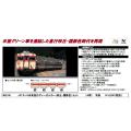 キハ58系急行「砂丘」(国鉄色)