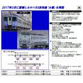 キハ183系「大雪」4両セットA/B