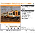 近畿日本鉄道(近鉄)30000系「ビスタEX」(新塗装)4両セット
