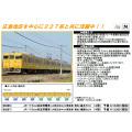 115系2000番台(JR西日本40N更新車・黄色)4両基本/増結セット