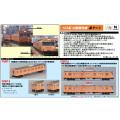 103系(JR西日本仕様・黒サッシ・オレンジ)4両基本/2両増結/単品サハ各種