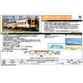 近畿日本鉄道 30000系「ビスタEX」(新塗装・喫煙室付)4両セット