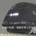 E3系現美新幹線