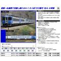 キハ183系7550番台「北斗」