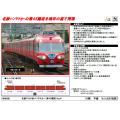 名鉄7000系パノラマカー(第45編成)