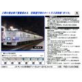 キハ183系 「まりも」6両セットB