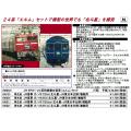 EF81+24系「エルム」7両セット