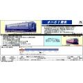 オハ61系(青色)6両セット
