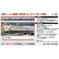 485系1000番台「はつかり」(祝・海峡線開業)10両セット