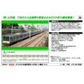 E235系(山手線・04編成)11両セット