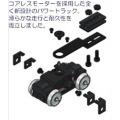 コアレスパワートラック26P (φ10.5プレート車輪)