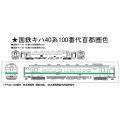 キハ40 100番台 首都圏色/JR北海道色