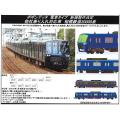 相模鉄道20000系 6両基本/4両増結セット