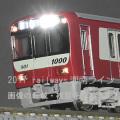 京急新1000形1800番台