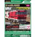 名鉄EL120形電気機関車