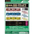 京浜急行(京急)新1000形/600形 京急リラックマラッピングトレイン各種 8両セット