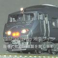 787系アラウンドザ九州
